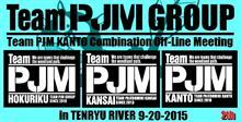 第34回Team PJM KANTO/KANSAI/HOKURIKU合同オフ会in浜松♪に関して