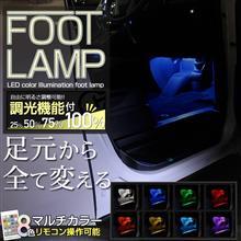 【シェアスタイル】明るさ調整機能付きマルチカラーフットランプ 店内商品MAX32%off