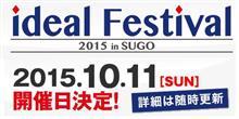 イデアルフェスティバル2015開催決定
