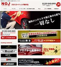 NOJ京都店オープン記念!!  8/22まで超絶お得な先行予約キャンペーン実施中!!