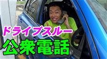 【動画】ドライブスルー公衆電話!?