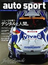 【書籍】auto sport(オートスポーツ) 2015/8/21号(No.1412)
