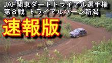 JAF関東(C地区)ダートラ第8戦 速報。突然の雨!!