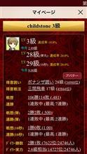 将棋ウォーズ3級昇級
