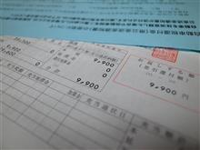 自動車税減額通知書兼過誤納金等還付(充当)通知書