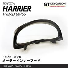 ハリアー60/65/G's系用ドライカーボン製インテリアパーツ販売開始しました
