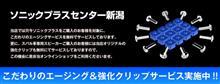 オリジナル【強化クリップ】【専用サブウーファーパッケージ】 SonicPLUS SUBARU SFR-S01E / SFR-S01M / SFR-S01F 【クイックピット / 通信販売】