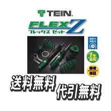 車高調(FLEX Z)の乗り心地について