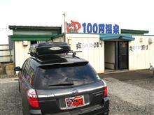 [東京~札幌] その6・復路(100円温泉、ハイドラで交流)/2400km帰省旅2015夏
