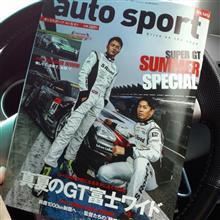 スーパーGT 2015 Rd.4 富士スピードウェイ