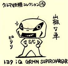 【クルマ妖精コレクション】(15)TOYOTA iQ GRMN S/C