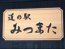 番外編 道の駅 みつまた(新潟)
