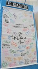 NCEC 10th Anniversary MTG そしてALL7