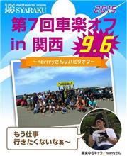 9/6車楽関西オフ。会場のご案内(^o^)/