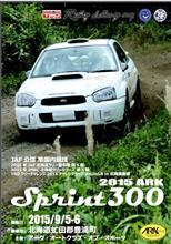 2015 Ark スプリント 300の観戦情報(転載)