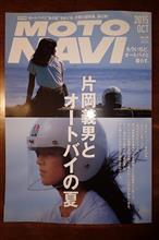 片岡義男とオートバイの夏