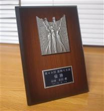 今年も優勝!(^_^)v