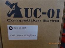 特注UC-01 8インチ 8.5kgf/mm