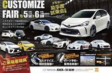 イベント:トヨタカローラ福島 カスタマイズフェア