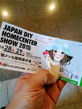 ▼JAPAN DIY HOMECENTER SHOW 2015