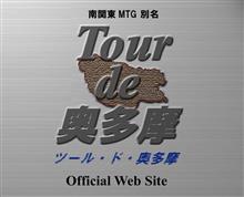 ツール・ド・奥多摩2015は 明日の開催です!