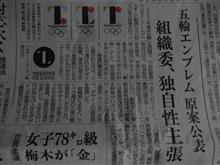 【五輪エンブレム】今度は組織委員会が嘘!