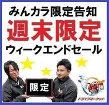 Vol.43 みんカラ限定Sale!! [8/29~30]