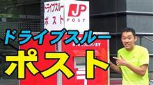 【動画】ドライブスルーポスト!?