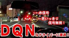 【動画】DQNドライバーに遭遇(滝汗