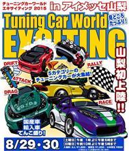 チューニングカーワールドエキサイティング開催!!