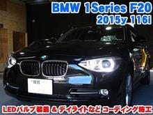 BMW 1シリーズ(F20) フロントウインカーLED化とコーディング施工
