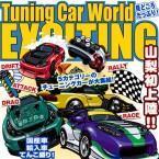 ☆チューニングカーワールド エキサイティング2015inアイメッセ山梨☆