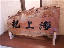 龍上海と蔵王温泉の旅