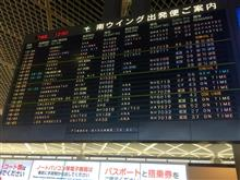 Summer vacation (出発ー到着編)