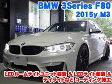 BMW M3セダン(F80) LEDルームライト装着とコーディング施工