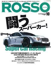 【4C♯30】4C内装製品がROSSO誌連載にて掲載されています!