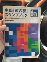 中部道の駅巡り!