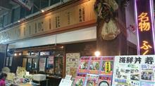 今日の海鮮❗岡山中央卸売市場