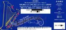 Mai Kuraki Symphonic Live -Opus 3- チケット到着