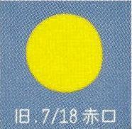 月暦 8月31日(月)