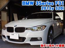 BMW 3シリーズツーリング(F31) 地デジ化キット装着
