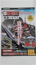 昭和の鉄道ジオラマ?w