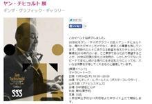 元ネタはこれ?佐野研二郎氏の原案エンブレムが「ヤン・チヒョルト」氏のものと酷似!一件落着か?