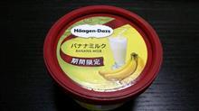 ハーゲンダッツのバナナミルク