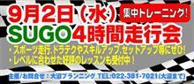 明日はSUGOおもいっきり4時間走行会!
