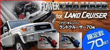 ランクル70用 限定パワーチャンバー新発売!(^^♪!