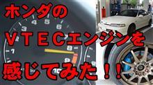 【動画】VTECはビンビンだぜ!!