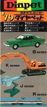 ヨネザワのミニカー ダイヤペットカタログ1979