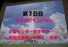 H2Bロケット打ち上げ見学記 その5