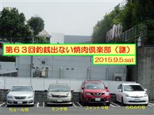 2015.9.5.sat 第63回 釣銭出ない焼肉倶楽部(謎) in 八王子